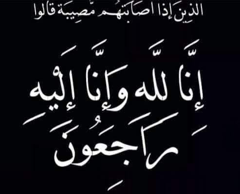 عزاء واجب للاستاذ خالد عبدالعزيز