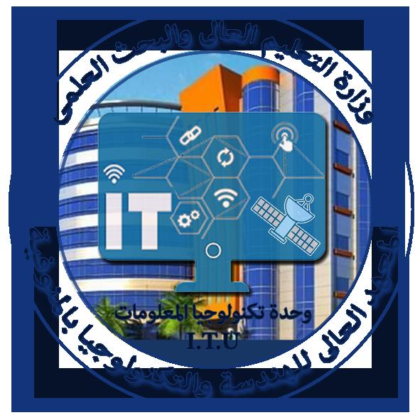 وحدة تكنولوجيا المعلومات